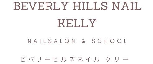 大阪市福島区のネイルサロン | ビバリーヒルズ ネイル ケリー