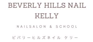 大阪市福島区にあるネイルサロン。ビバリーヒルズネイルケリーのロゴです。