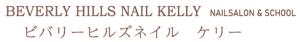 ビバリーヒルズネイルケリーのロゴ